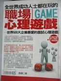 【書寶二手書T1/心理_JIO】全世界成功人士都在玩的職場心理遊戲_焦鼎