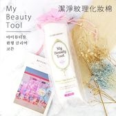 【Miss.Sugar】ETUDE HOUSE 潔淨紋理化妝棉 (80PCS)