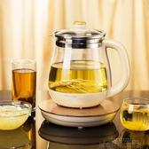 養生壺全自動加厚玻璃多功能燒水壺電熱鍋家用花茶壺煮茶器 城市科技