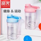 搖搖杯富光搖搖杯健身水杯子男女攪拌球蛋白搖粉杯塑料便攜運動奶昔刻度 玩趣3C