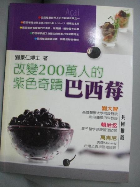 【書寶二手書T9/養生_DDY】改變200萬人的紫色奇蹟:巴西苺_劉景仁