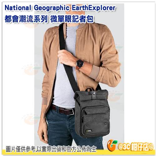 國家地理 National Geographic Walkabout NG W2250 都會潮流系列 微單眼記者包 正成公司貨