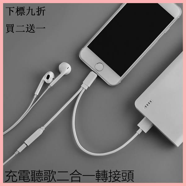 蘋果 耳機 轉換線 iphone 7 轉接線 7plus 耳機轉接頭 充電 聽歌  二合一  傳輸線 不支持打電話