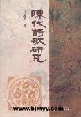 二手書博民逛書店 《陈代诗歌硏究》 R2Y ISBN:7806687114│Unknown