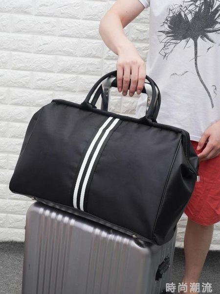 旅行包大容量韓版短途男黑白條紋行李包手提女旅行袋行李袋旅游包 時尚潮流