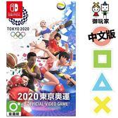 ★御玩家★預購第二批 NS 2020 東京奧運 中文版 8月底出貨[NS20189]