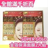 日本 SUPER GOLD 金箔保濕面膜2入組 保濕補水 緩解肌膚乾燥 共10片【小福部屋】