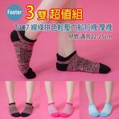 Footer T207 厚襪 M號 線條拼色輕壓力船短襪 3雙超值組;除臭襪;蝴蝶魚戶外