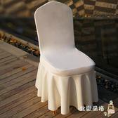 椅套  宴會會議婚慶婚禮白色歐式布藝連體彈力椅子套空氣層椅套全館滿千88折