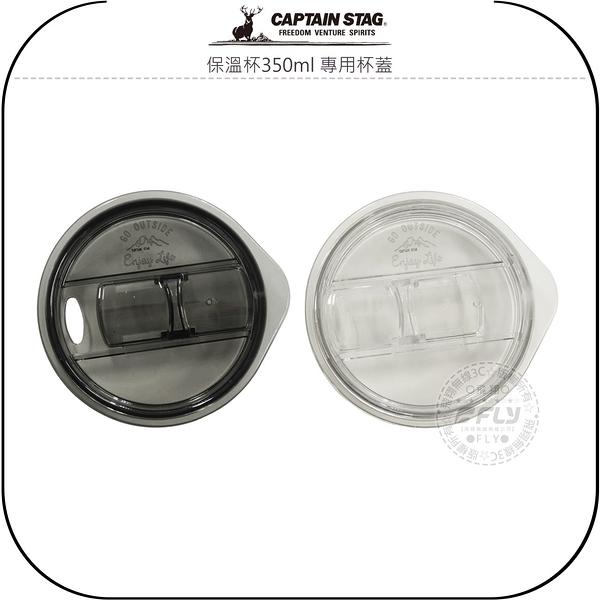 《飛翔無線3C》CAPTAIN STAG 鹿牌 保溫杯350ml 專用杯蓋│公司貨│日本精品 戶外露營 透明上蓋