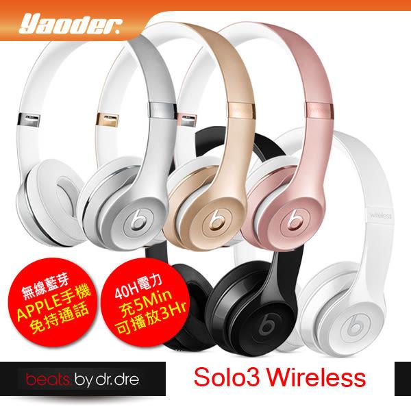 【曜德★免運】Beats Solo3 Wireless 銀色 藍牙無線  耳罩式耳機