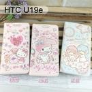 三麗鷗彩繪皮套 HTC U19e (6吋) Hello Kitty 雙子星 美樂蒂【正版】