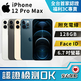 【創宇通訊│福利品】贈好禮! A級9成新! Apple iPhone 12 Pro Max 128GB (A2411) 開發票
