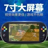遊戲機 游戲機掌機PSP懷舊FC大屏7寸街機掌上游戲機【免運直出】