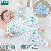 嬰兒睡袋夏季薄款純棉紗布可拆長袖前四后二寶寶分腿防踢被空調被igo   易家樂
