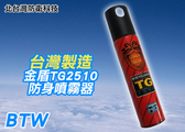 【全球首創終身免費換藥】台製金盾防身噴霧器25CC防狼噴霧器比電擊棒好用安全防身器材專賣店