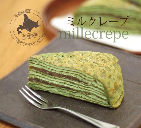 【北之歡】《四入抹茶北海道千層蛋糕》 ㊣日本原裝進口