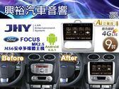 【JHY】09~12年福特FOCUS MK2.5自動空調版專用9吋螢幕 MS6安卓多媒體主機*送1年4G網+LiTV影視1年