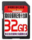 RSD_(不指定品牌)_32G SDHC  高速記憶卡