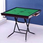 (交換禮物 創意)聖誕-麻將桌折疊麻將桌子家用簡易棋牌桌手搓手動宿舍兩用RM