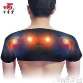 運動護肩 護肩自發熱保暖男女周肩炎中老年磁療熱敷護肩膀坎肩 寶貝計畫