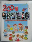 【書寶二手書T2/少年童書_QXN】200個啟發智能遊戲_張湘君