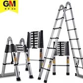 伸縮梯 邁征伸縮梯子家用人字梯折疊梯子工程梯鋁合金加厚收縮閣樓梯子 MKS 下標免運