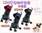 麗嬰兒童玩具館~英國 MOOV Design ALVIS 隨行背包車/口袋車/折疊推車