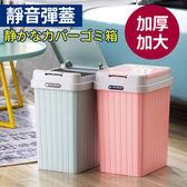 置物桶日系戀愛粉彩靜音彈蓋式垃圾桶回收分類桶【BNP055 】收納女王