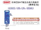 【台北益昌】日本 EIGHT RS-9D 標準型.短 白金多角型六角板手 9支組 L型