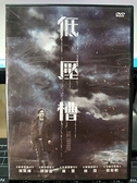 挖寶二手片-P04-262-正版DVD-華語【低壓槽】張家輝 徐靜蕾 何晃 林雪 張繼聰(直購價)