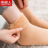 雪地襪 毛襪子女中筒肉色加絨加厚短襪秋冬季抖音雪地襪光腿漏露腳踝神器 唯伊時尚