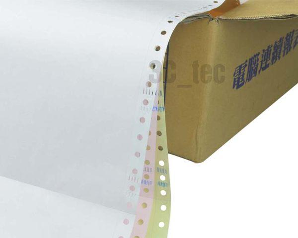 電腦連續報表紙  [x2箱] 3P 白紅黃 中一刀雙切 9.5x11x3P