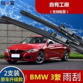 BMW適配寶馬3繫無骨320li 328 316i雨刷325i膠條3繫GT轎跑專用雨刮器
