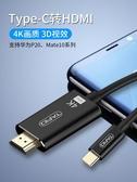 Type-C轉HDMI線華為Mate10/P20pro投屏器三星S8/S9te8榮耀note10手機連電視電腦MacbookPro高清同屏連接線 免運