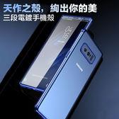 三星 Galaxy Note8 手機殼 流光 電鍍 TPU軟殼 三段式 全包 高透 防摔 保護殼 保護套