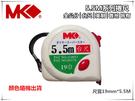 【台北益昌】MK 捲尺 5.5M*19mm 專業型 捲尺 米尺 魯班尺 文公尺 英呎 量尺