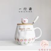 可愛卡通馬克喝水杯子高顏值陶瓷大容量兒童桃豬帶蓋勺【大碼百分百】