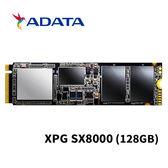 ADATA 威剛 XPG SX8000 128GB M.2 2280 PCIe SSD 固態硬碟 5年保固