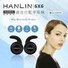桃保科技@【HANLIN-6X6】無線雙耳 真迷你藍芽耳機