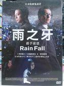 挖寶二手片-G09-056-正版DVD*日片【雨之牙-殺手雷恩】-椎名桔平