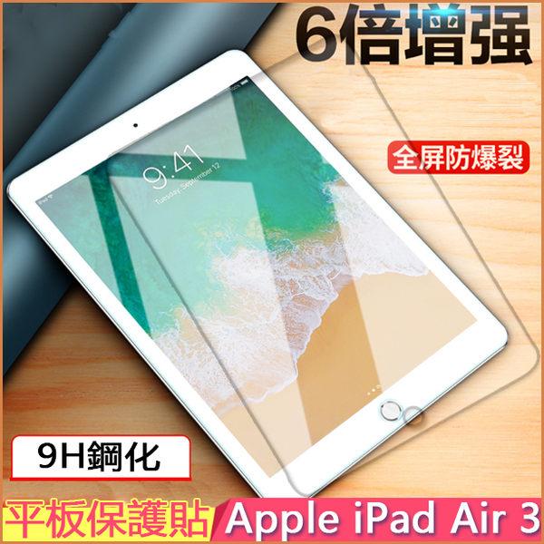 防爆膜 Apple iPad Air 3 2019 平板保護貼 蘋果 Air3 10.5吋 保護膜 鋼化膜 防爆貼 玻璃貼 螢幕保護貼