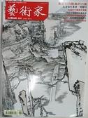 【書寶二手書T8/雜誌期刊_D98】藝術家_469期_藝術做為動員的力量