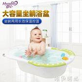 浴盆 嬰兒洗澡盆寶寶新生兒浴盆兒童洗澡桶大號浴桶小孩洗頭椅igo   唯伊時尚