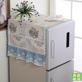 【免運】冰箱防塵罩歐式冰箱蓋布防塵罩冰箱巾對雙單開門冰箱罩洗衣機套萬能多用蓋巾