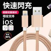 蘋果Lightning智能手機數據線 數據線 傳輸線 閃充 快充 充電傳輸二合一 快充線 充電線