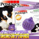 【培菓平價寵物網 】美國petstage...