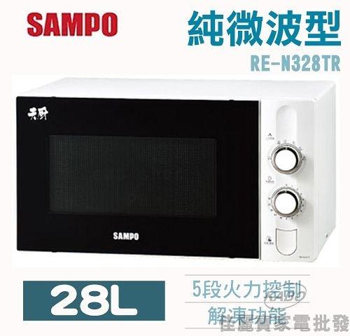 【佳麗寶】-(聲寶)純微波型微波爐-28L【RE-N328TR】