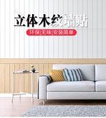 貼壁貼紙系列 木紋牆紙自黏溫馨臥室軟包泡沫壁紙3d立體牆貼畫背景牆面裝飾貼紙 幸福第一站