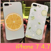 【萌萌噠】iPhone 7  (4.7吋) 金屬按鍵系列 夏日清新款 水果檸檬片立體浮雕 全包透明邊 手機殼 外殼